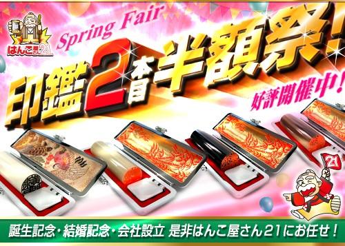 b-2本目半額祭(中)