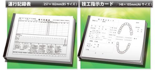 運行記録表・技工指示カード