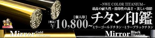 チタン印鑑10800円