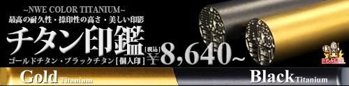 チタン印鑑8640円